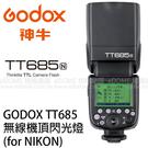 GODOX 神牛 TT685 i-TTL...