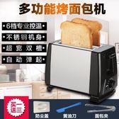 多士爐全自動不銹鋼內膽多功能烤面包機家用2片早餐機吐司機 奇思妙想屋