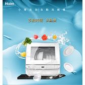 【本月家電推薦75折起】Haier 小海貝家用全自動洗碗機-生活工場
