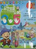 【書寶二手書T4/少年童書_DF5】地球公民365_第70期_從40歲到80歲的百年秘密_附光碟