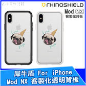 犀牛盾 Mod NX 客製化透明背板 iPhone ixs max ixr ix i8 i7 背板 防摔保護殼背板 犬食系列 吃貨犬