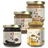 【樸優樂活】經典好醬組(石磨黑白芝麻醬+花生醬+蕎麥胡麻醬)