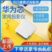 投影儀 新款微型投影儀家用高清1080P投影機臥室4K智能3Dwifi手機一體機 快速出貨