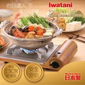 日本Iwatani岩谷達人slim磁式超薄型高效能瓦斯爐-日本製-香檳金
