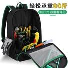 康能雙肩電工工具包帆布多功能工具袋 木工五金工具套裝 工具 快速出貨