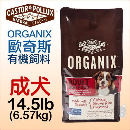[寵樂子]《美國ORGANIX歐奇斯 》有機飼料 - 成犬14.5LB (約6.57kg)