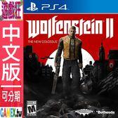 PS4 德軍總部 2:新巨像(中文版)