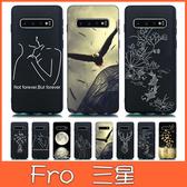 三星 S10 S10+ S10e WS黑底彩繪 手機殼 全包邊 軟殼 保護殼