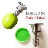 Loxin【SI1177】日本設計耐酸檸檬取汁器 榨汁器 廚房 擠壓器 蔬果汁 檸檬汁 不鏽鋼 台灣製