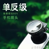 廣角鏡頭 手機鏡頭廣角微距魚眼蘋果通用高清單反長焦外置外接8x拍攝濾鏡攝像頭 爾碩
