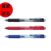 【買筆送芯】飛龍 PENTEL BLN104 0.4 / BLN105 0.5 極速鋼珠筆 黑色 紅色 藍色【金玉堂文具】