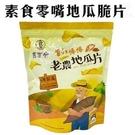 金德恩 台灣製造 一組2包蒸享食素食零嘴地瓜脆片1包125g/零嘴點心