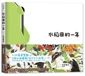 【里山的一年繪本1】水稻田的一年【城邦讀書花園】