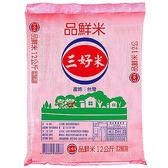 三好米品鮮米12kg【康鄰超市】