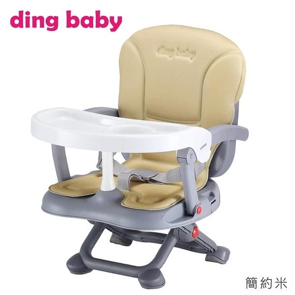 ding baby 輕便攜帶式餐椅(簡約米) B-H-1
