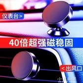 車載手機支架吸盤式汽車用磁性車內磁鐵車上用品支撐磁吸導航支駕『小淇嚴選』