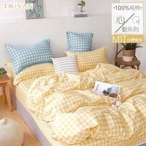 《DUYAN 竹漾》100%精純純棉加大四件式兩用被床包組-鹹檸檬奶油