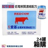 【箱購】紅牛愛基 低電解質濃縮配方 洗腎配方 237ml 一箱24罐 濃縮配方營養素 腎臟配方