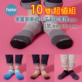 Footer T45 L號(薄襪) 男款 漸層果凍微分子船短襪 10雙超值組;除臭襪;蝴蝶魚戶外