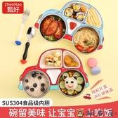 寶寶汽車餐盤兒童餐具不銹鋼早餐卡通水果盤子碗【淘夢屋】