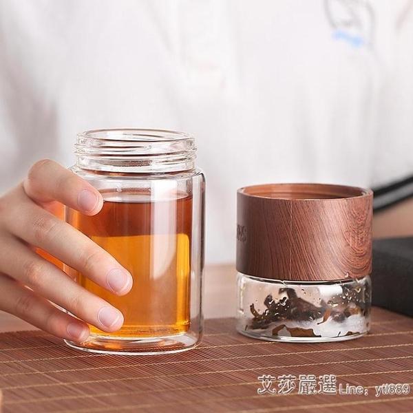 便攜杯 綠珠雙層茶水分離玻璃杯旅行泡茶杯創意禮品水杯子百貨 艾莎嚴選
