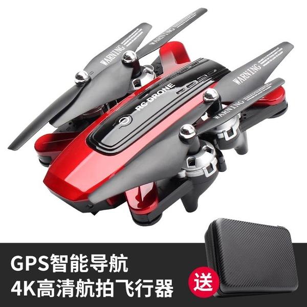空拍機無人機【GPS全球定位】超長續航折迭無人機航拍4k高清專業智慧飛行器【新年特惠】