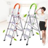 家用梯子鋁合金加厚折疊梯人字梯扶梯四五步室內閣樓梯工程梯TA5076 【Sweet 家居】