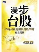 二手書博民逛書店 《漫步台股:均線終極運用與選股策略》 R2Y ISBN:9866366030