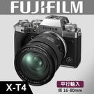 【平行輸入】FUJIFILM X-T4 (搭 XF 16-80MM) 富士 XT4 屮R3 W13
