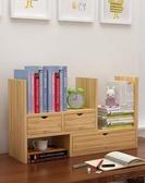 書架學生桌面收納小架子書柜兒童辦公桌上 伸縮簡易置物架書桌YYP 瑪奇哈朵
