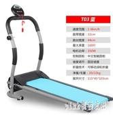 220V 跑步機家用款電動迷你小型室內走步機多功能折疊免安裝踏步機 aj12702『pink領袖衣社』