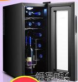 vnice/威尼斯VN-12E電子紅酒櫃恒溫酒櫃家用茶葉冷藏小酒櫃冰吧220Vigo 嬡孕哺