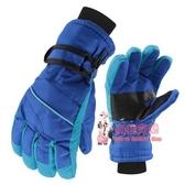 兒童滑雪手套 大中兒童冬季加厚防寒防水防風防滑保暖滑雪手套冬 5色