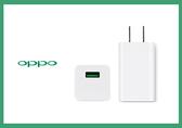 *全館免運*OPPO VOOC mini 新款 原廠閃充電源適配器AK779 (密封包裝)