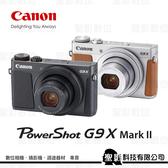 Canon PowerShot G9X Mark II G9X2 1.0吋CMOS F2.0大光圈 輕巧機身206g【公司貨】
