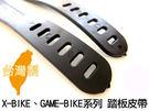 【 X-BIKE 晨昌】X-BIKE 踏板專用皮帶一組2條 (自行更換) X-BIKE、GAME-BIKE系列皆可用(免運)