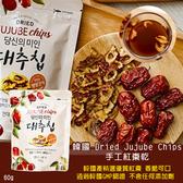 韓國 Dried Jujube Chips手工紅棗乾60g