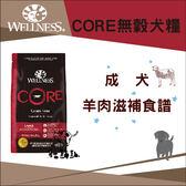 WELLNESS寵物健康〔CORE無穀犬糧,成犬,羊肉滋補食譜,12磅〕