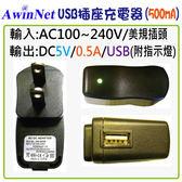 99免運充電器變壓器家用USB充電器USB輸出DC5V0.5A