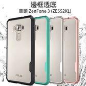 華碩 ZenFone 3 ZE552KL 手機殼 保護殼 全包 軟殼 邊框透底