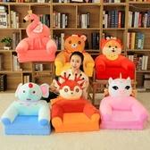 兒童沙發卡通女孩公主男孩生日禮物玩具懶人可愛寶寶小沙發座椅 『居享優品』