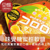 【豆嫂】日本零食 UHA味覺糖 Kororo軟糖(蜜柑/芒果/橘子果昔)