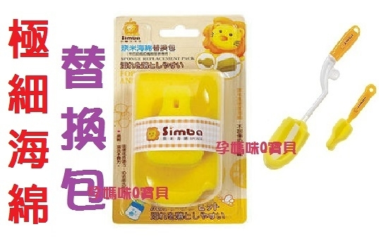 simba小獅王辛巴極細海綿替換包/極細旋轉奶瓶刷替換刷頭~不易滋生細菌S1406