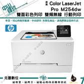 HP Color LaserJet Pro M254dw 雙頻無線網路觸控雙面彩色雷射印表機