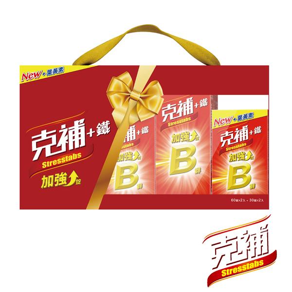 【克補】B群+鐵加強錠禮盒 共180錠