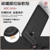 碳素拉絲紋 HTC U12+ 手機殼 拉絲紋 防摔 抗震 透氣 軟殼 HTC U12 Plus 全包邊 矽膠套 保護套