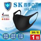 (現貨) SK 四季口罩 水洗重覆使用(黑灰)-3枚/包 (可寄國外、高密和耳掛式口罩) 專品藥局【2015157】
