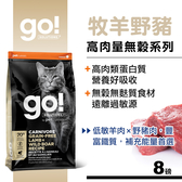 【SofyDOG】Go!70%高肉量無穀系列 牧羊野豬 全貓配方 8磅