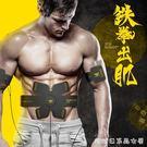 懶人腹肌訓練貼運動健身器材家用男士鍛練肌肉收腹機健腹器撕裂者 YYP 糖糖日系森女屋