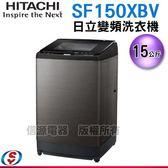 【信源】15公斤【 HITACHI 日立 單槽變頻洗衣機(自動槽洗淨)】 SF150XBV